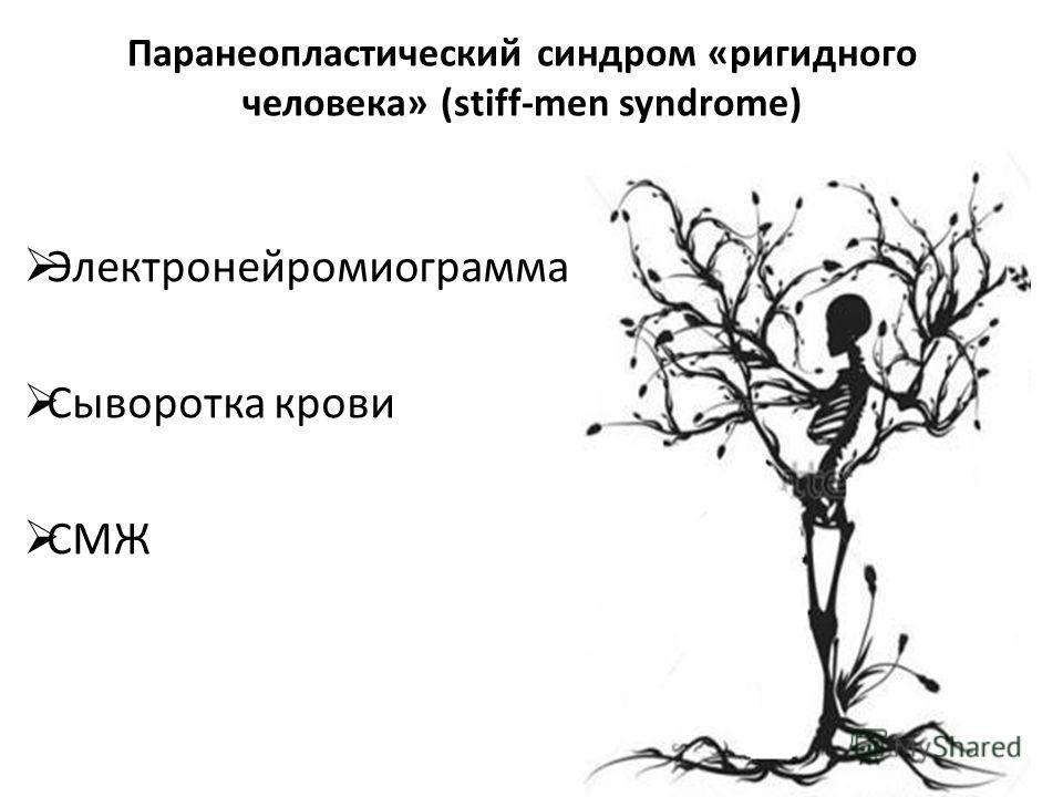 Паранеопластический синдром «ригидного человека» (stiff-men syndrome) Электронейромиограмма Сыворотка крови СМЖ