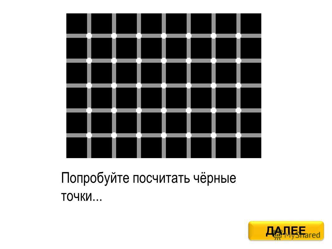 Попробуйте посчитать чёрные точки... ДАЛЕЕ