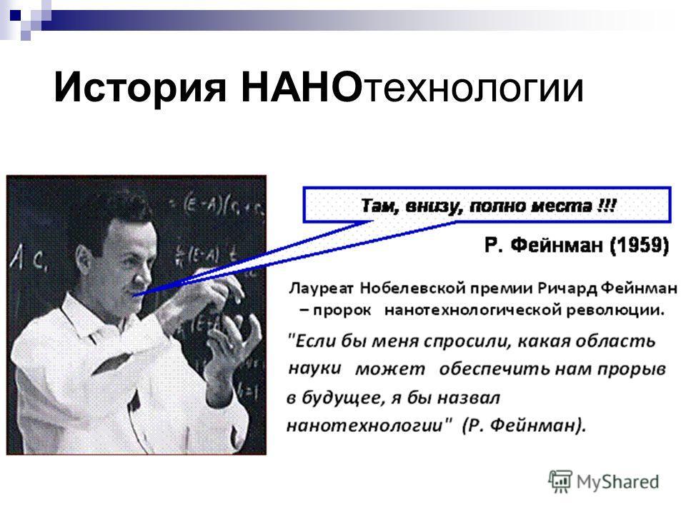 История НАНОтехнологии