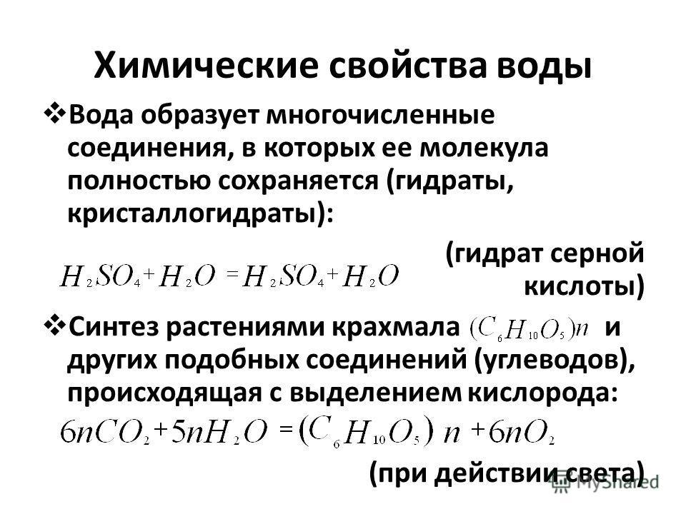 Химические свойства воды Вода образует многочисленные соединения, в которых ее молекула полностью сохраняется (гидраты, кристаллогидраты): (гидрат серной кислоты) Синтез растениями крахмала и других подобных соединений (углеводов), происходящая с выд