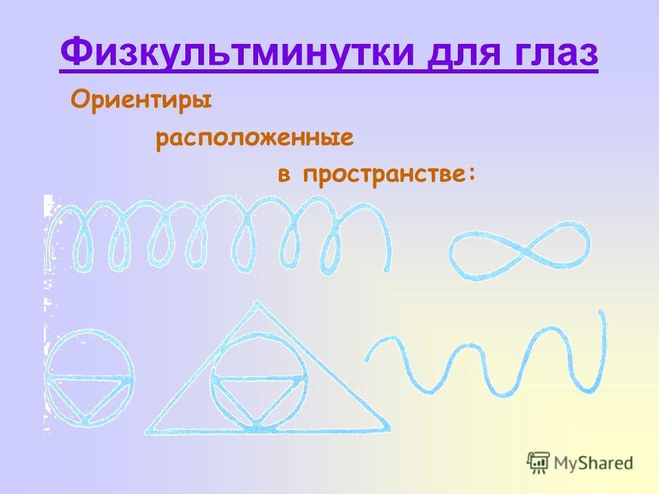 Ориентиры расположенные в пространстве: Физкультминутки для глаз