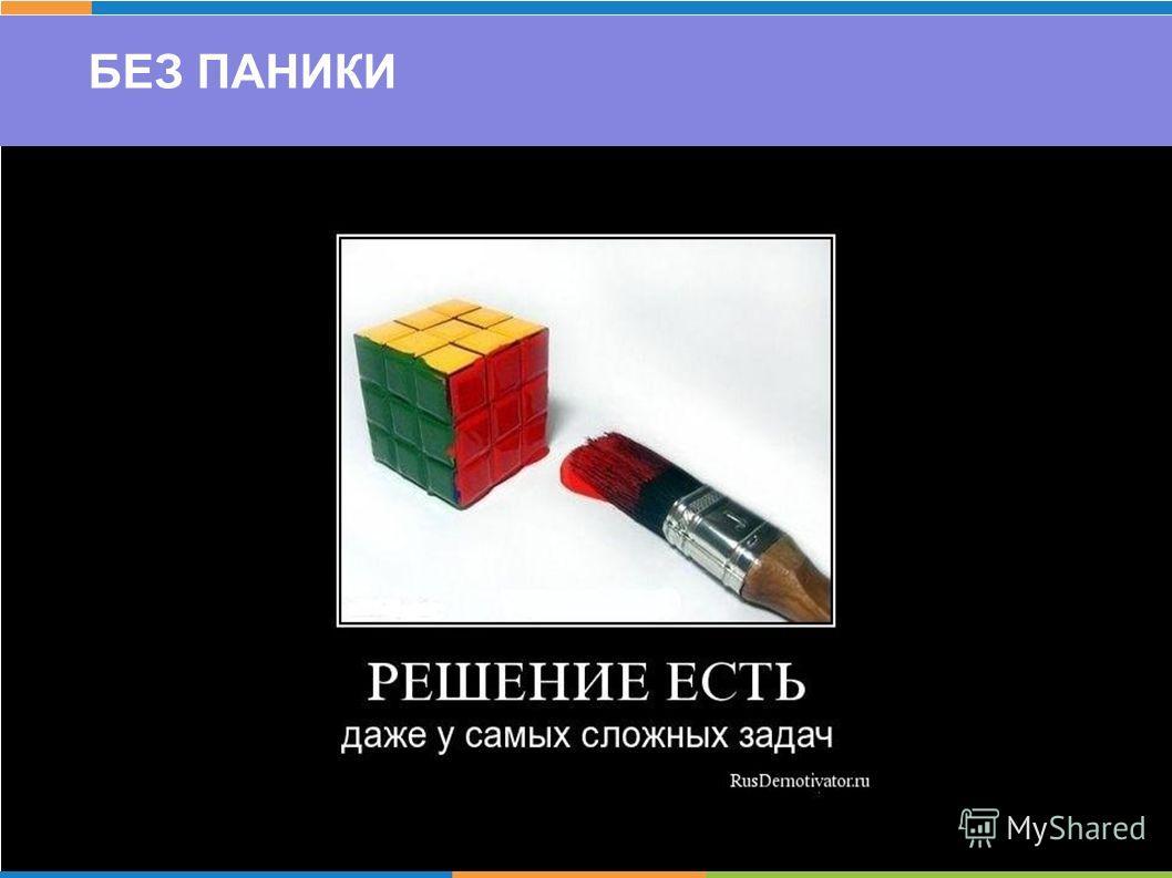 БЕЗ ПАНИКИ
