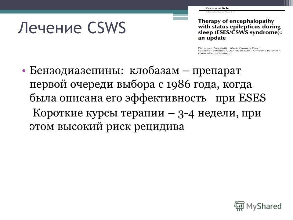 Лечение CSWS Бензодиазепины: клобазам – препарат первой очереди выбора с 1986 года, когда была описана его эффективность при ESES Короткие курсы терапии – 3-4 недели, при этом высокий риск рецидива