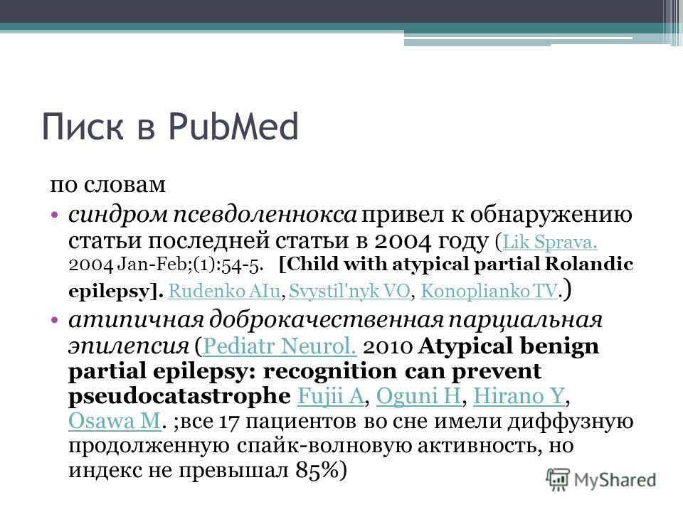 Писк в PubMed по словам синдром псевдоленнокса привел к обнаружению статьи последней статьи в 2004 году ( Lik Sprava. 2004 Jan-Feb;(1):54-5. [Child with atypical partial Rolandic epilepsy]. Rudenko AIu, Svystil'nyk VO, Konoplianko TV. ) Lik Sprava.Ru