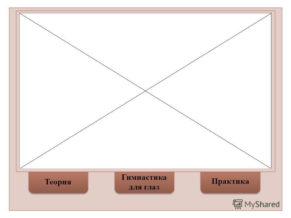 Теория Гимнастика для глаз Гимнастика для глаз Практика