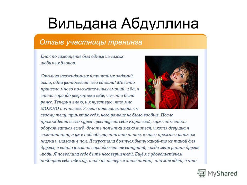 Вильдана Абдуллина