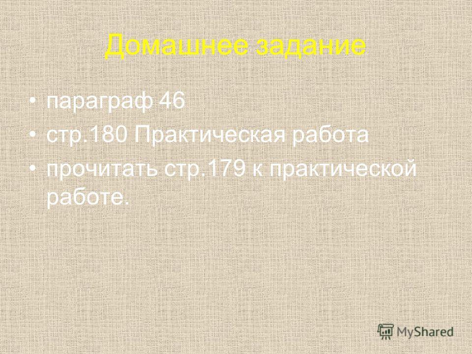 Домашнее задание параграф 46 стр.180 Практическая работа прочитать стр.179 к практической работе.
