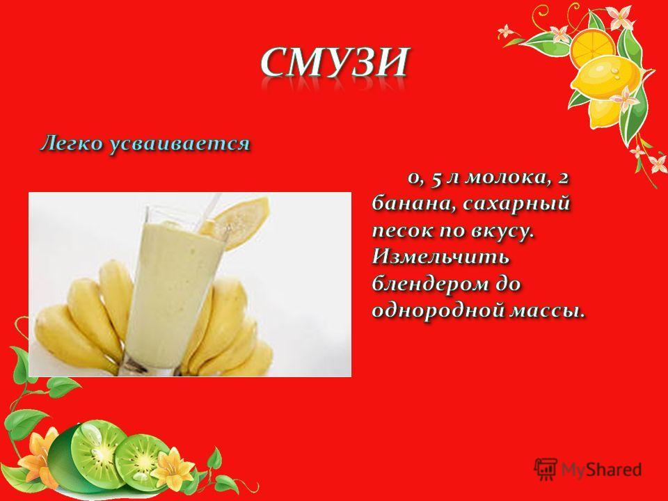 0, 5 л молока, 2 банана, сахарный песок по вкусу. Измельчить блендером до однородной массы.