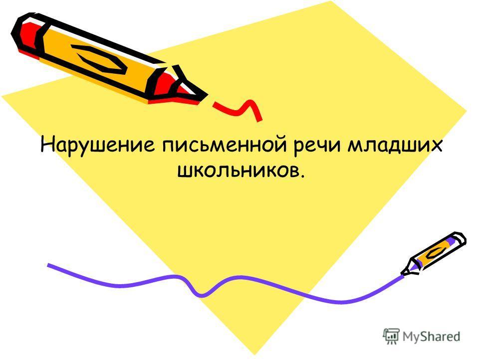 Нарушение письменной речи младших школьников.