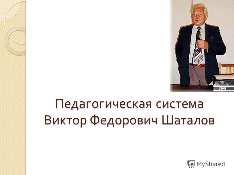 Педагогическая система Виктор Федорович Шаталов