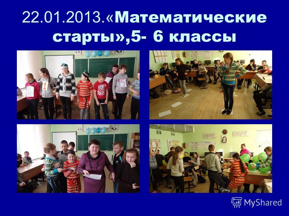 22.01.2013.« Математические старты»,5- 6 классы
