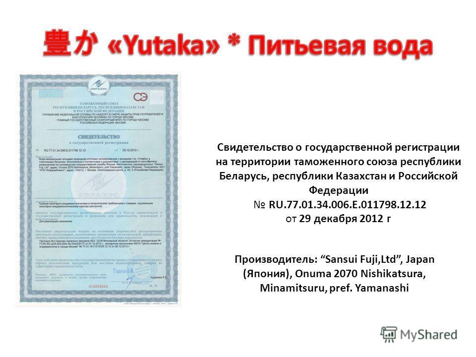 Свидетельство о государственной регистрации на территории таможенного союза республики Беларусь, республики Казахстан и Российской Федерации RU.77.01.34.006.E.011798.12.12 от 29 декабря 2012 г Производитель: Sansui Fuji,Ltd, Japan (Япония), Onuma 207