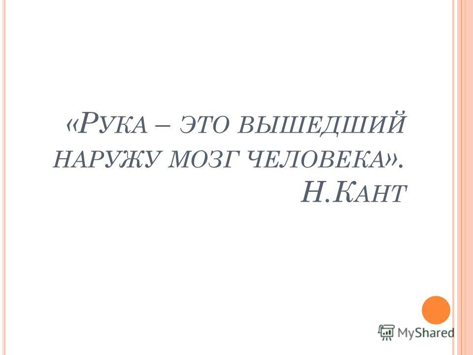«Р УКА – ЭТО ВЫШЕДШИЙ НАРУЖУ МОЗГ ЧЕЛОВЕКА ». Н.К АНТ