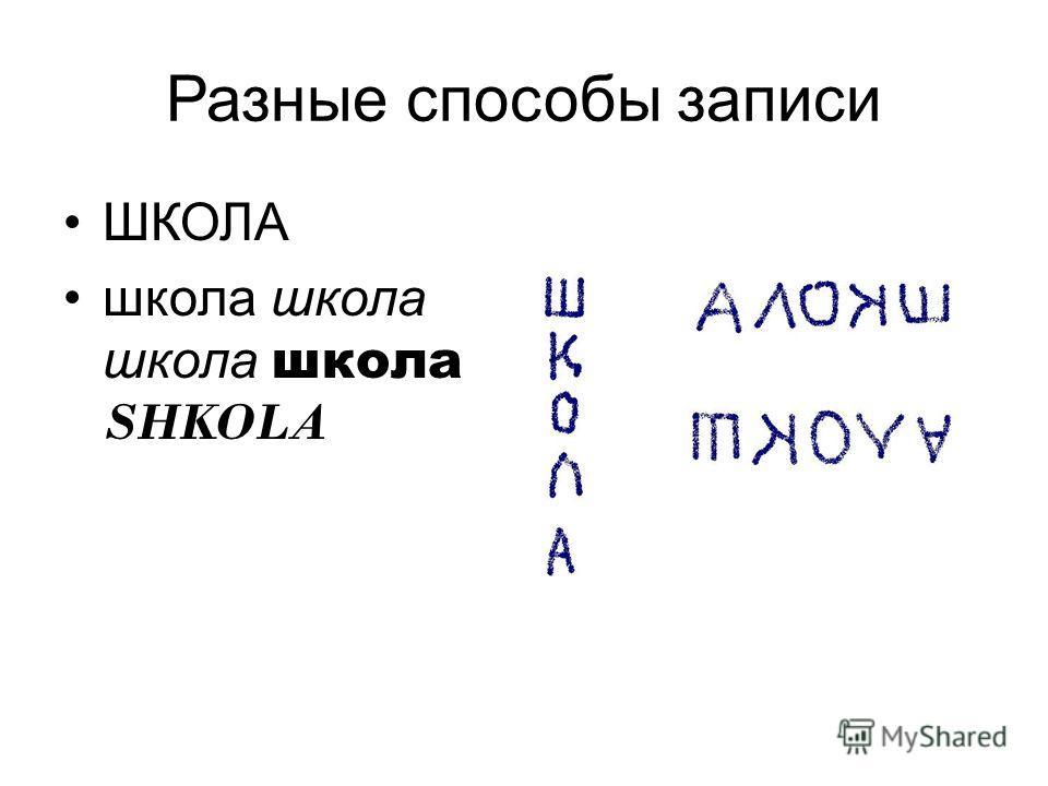 ШКОЛА школа школа школа школа SHKOLA