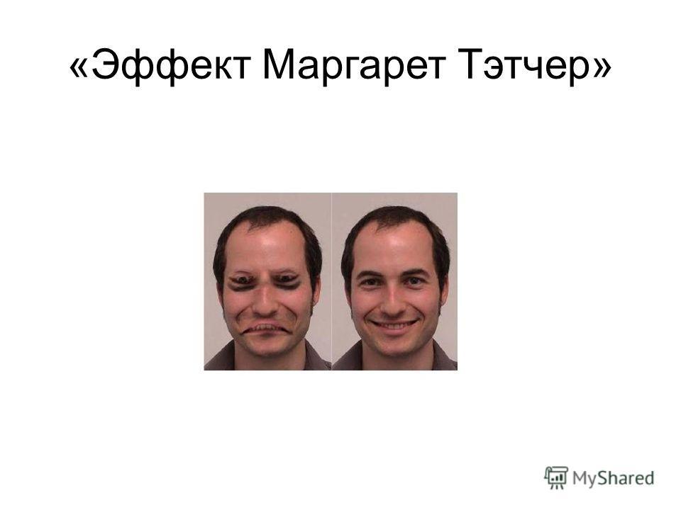 «Эффект Маргарет Тэтчер»