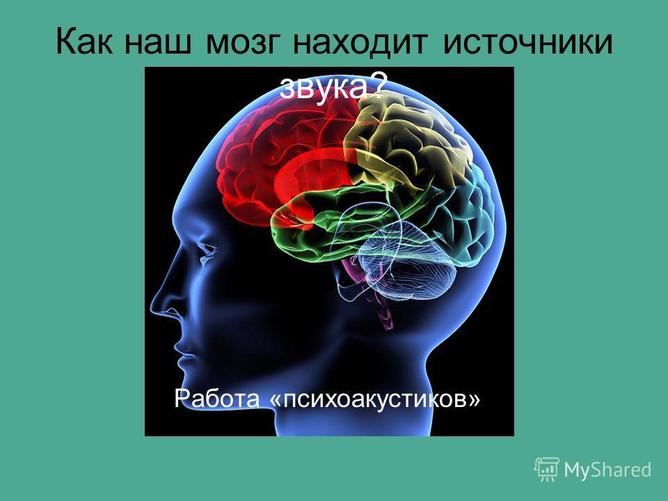 Как наш мозг находит источники звука? Работа «психоакустиков»