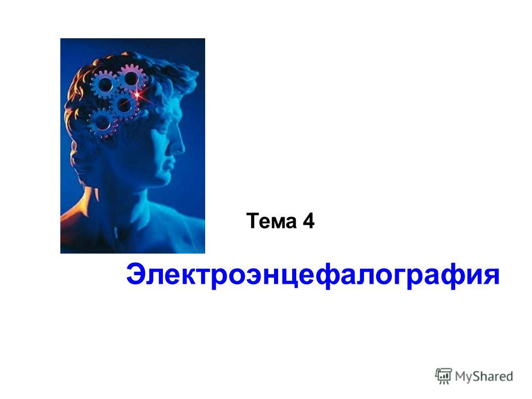 Электроэнцефалография Тема 4