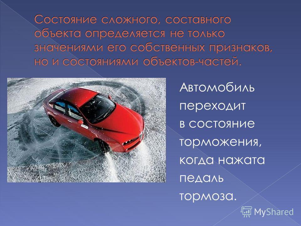 Автомобиль переходит в состояние торможения, когда нажата педаль тормоза.