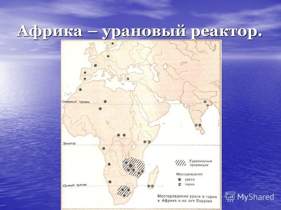 Африка – урановый реактор.