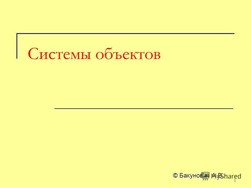 Системы объектов © Бакунович А.В. 1