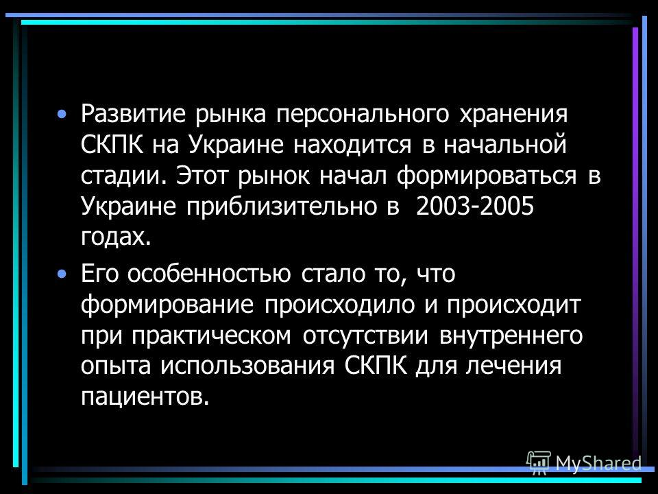 Развитие рынка персонального хранения СКПК на Украине находится в начальной стадии. Этот рынок начал формироваться в Украине приблизительно в 2003-2005 годах. Его особенностью стало то, что формирование происходило и происходит при практическом отсут