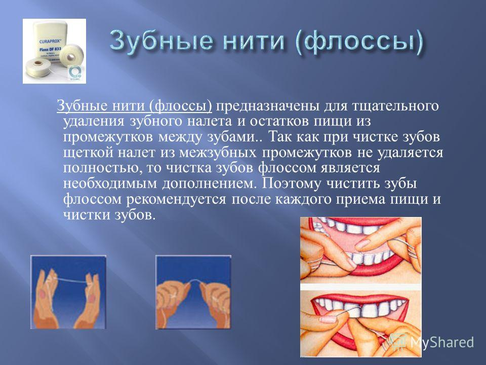4. Не грызите зубами орехи, сахар, твердые конфеты. 5. После горячей пищи не пейте сразу холодную воду. 6. Не ковыряйте в зубах острыми предметами. 7. Не менее двух раз в год проверяйте состояние зубов у врача.