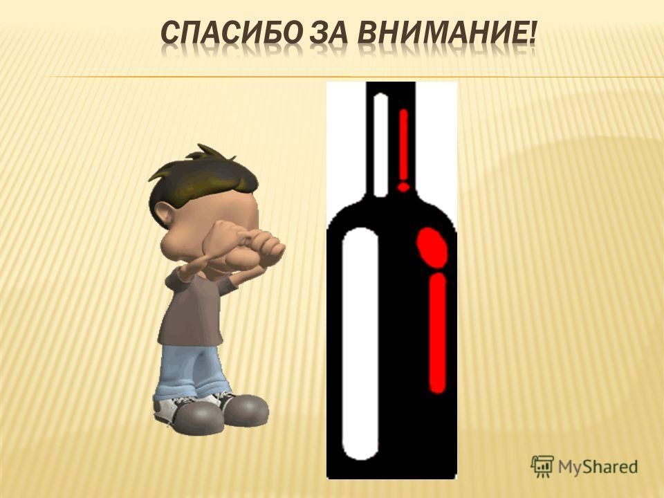 2. По результатам анкетирования моих одноклассников выяснилось, что 6 из 26 человек в нашем классе пробовали алкоголь, причём всех угостили родители. Все ученики в нашем классе знают, что алкоголь вреден, но только 5 человек знают, что он вреден для