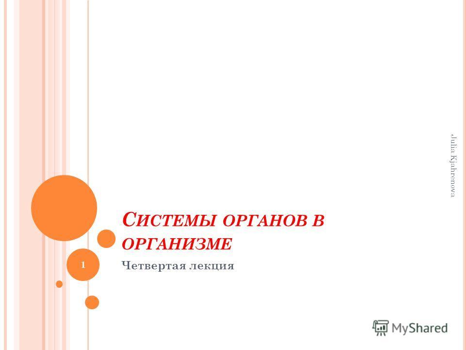 С ИСТЕМЫ ОРГАНОВ В ОРГАНИЗМЕ Четвертая лекция 1 Julia Kjahrenova