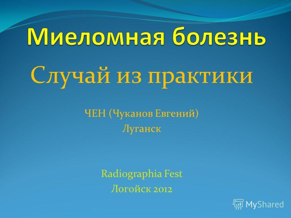 Случай из практики ЧЕН (Чуканов Евгений) Луганск Radiographia Fest Логойск 2012