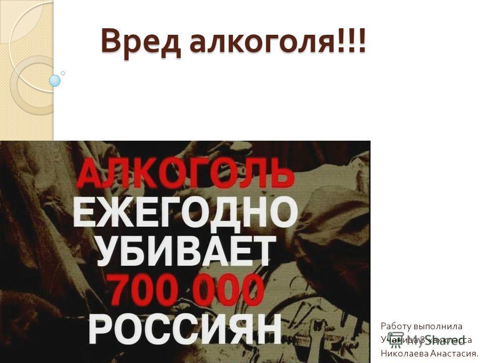 Вред алкоголя !!! Работу выполнила Ученица 8 « а » класса Николаева Анастасия.