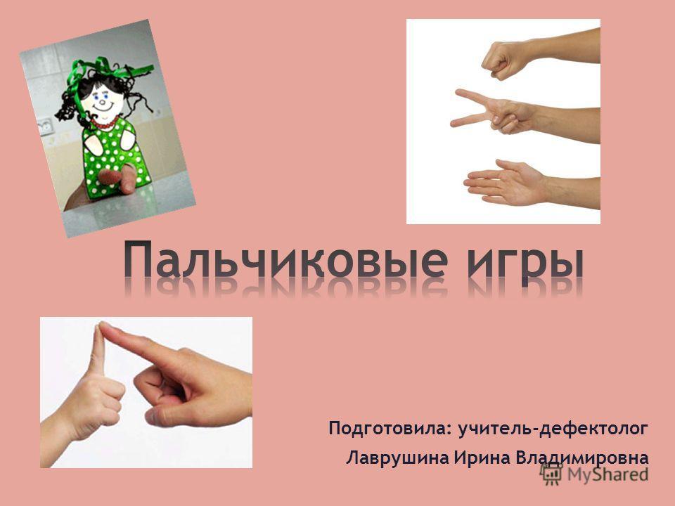 Подготовила: учитель-дефектолог Лаврушина Ирина Владимировна