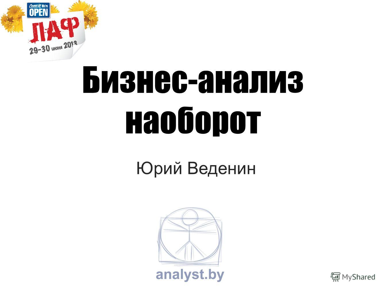 Бизнес-анализ наоборот Юрий Веденин