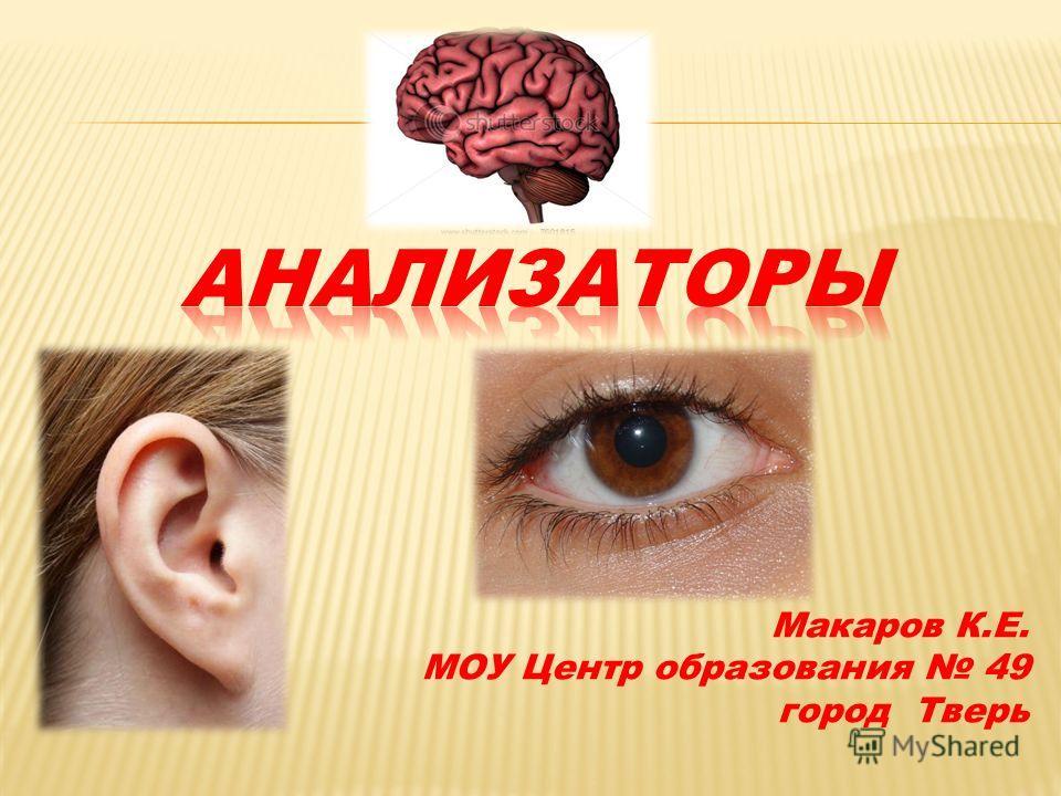 Макаров К.Е. МОУ Центр образования 49 город Тверь