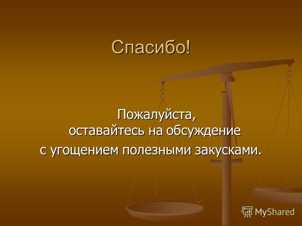 Спасибо! Пожалуйста, оставайтесь на обсуждение Пожалуйста, оставайтесь на обсуждение с угощением полезными закусками.