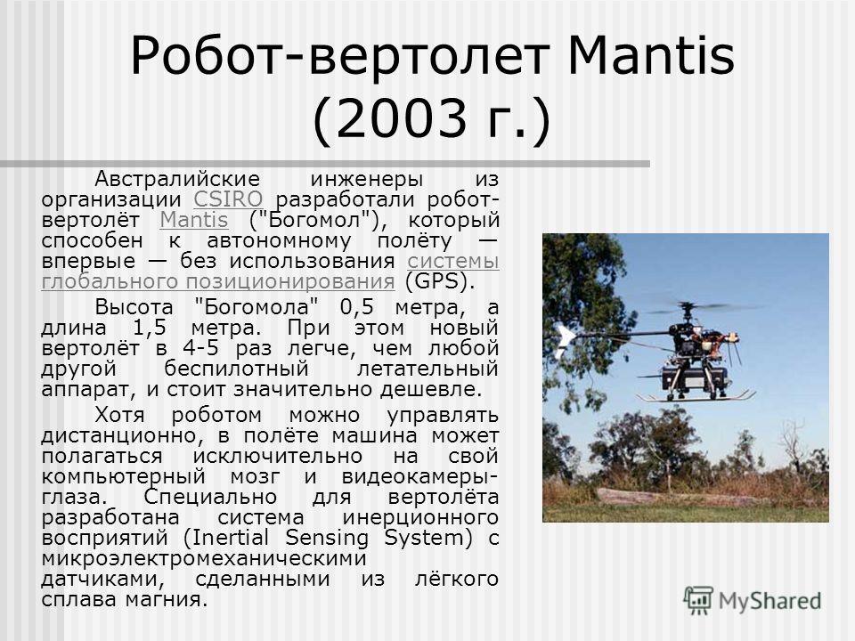 Робот-вертолет Mantis (2003 г.) Австралийские инженеры из организации CSIRO разработали робот- вертолёт Mantis (