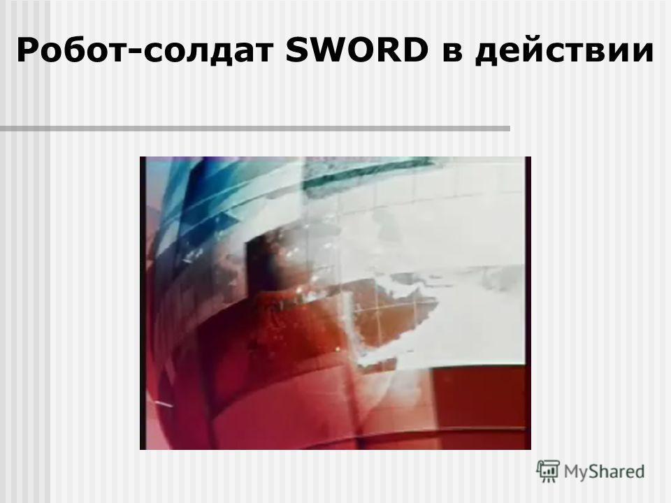 Робот-солдат SWORD в действии