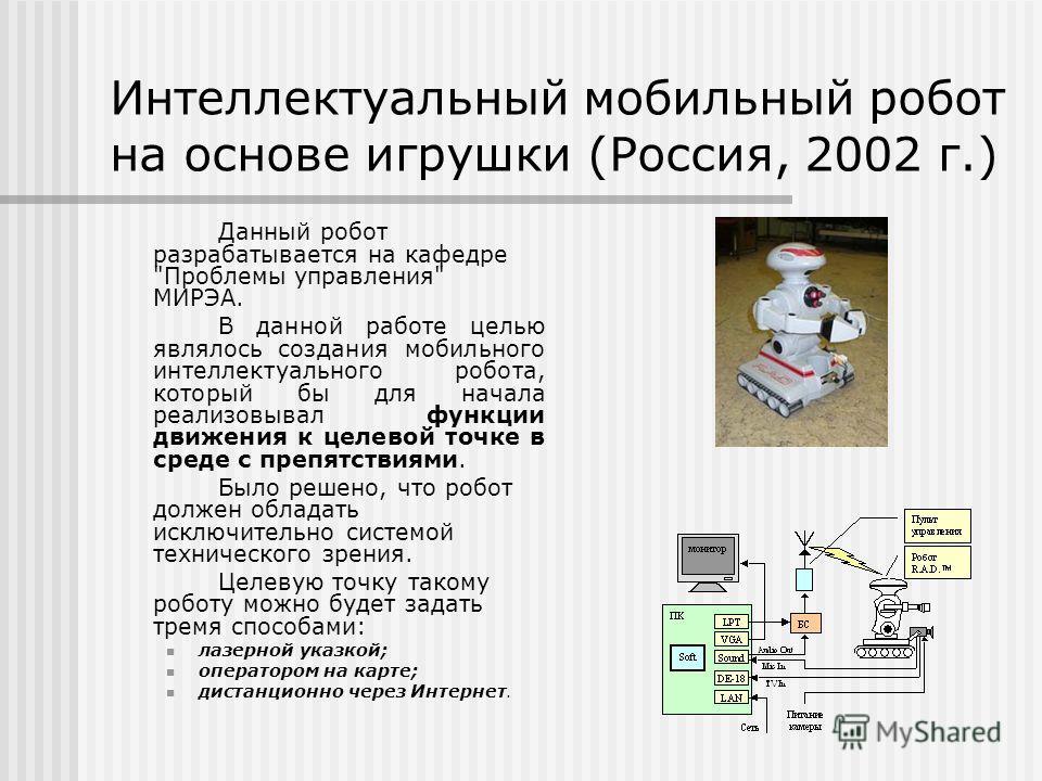 Интеллектуальный мобильный робот на основе игрушки (Россия, 2002 г.) Данный робот разрабатывается на кафедре
