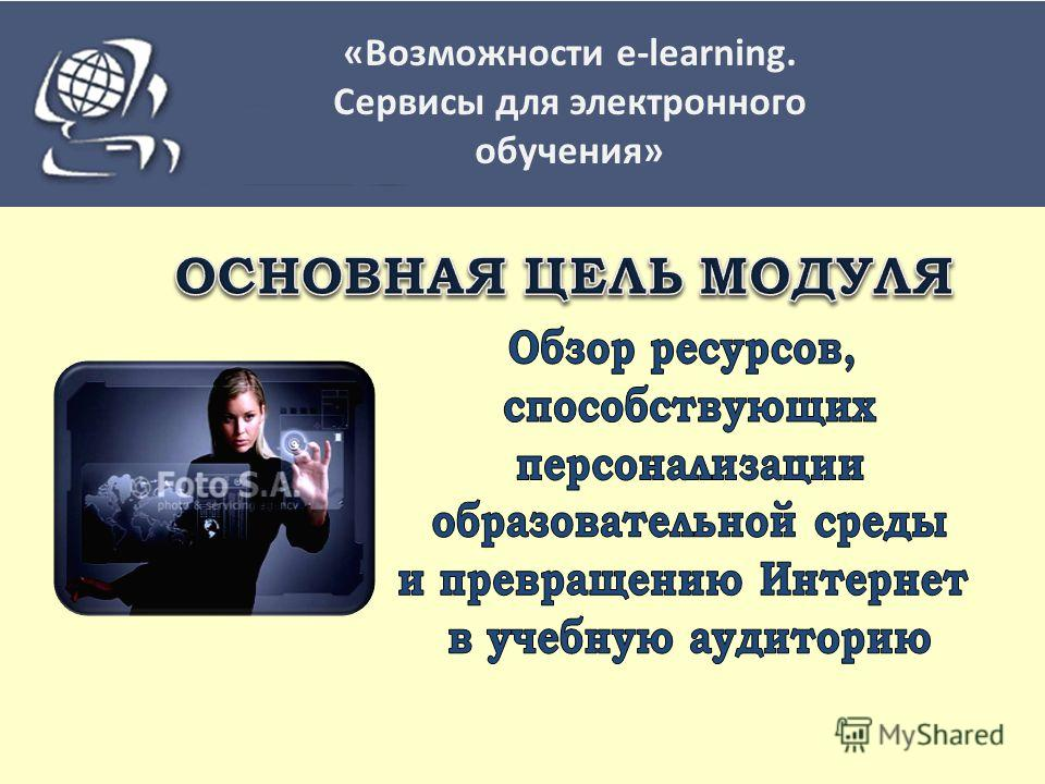 «Создание и применение электронных образовательных ресурсов» «Возможности e-learning. Сервисы для электронного обучения»