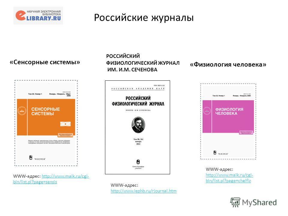 Российские журналы WWW-адрес: http://www.maik.ru/cgi- bin/list.pl?page=sensishttp://www.maik.ru/cgi- bin/list.pl?page=sensis РОССИЙСКИЙ ФИЗИОЛОГИЧЕСКИЙ ЖУРНАЛ ИМ. И.М. СЕЧЕНОВА «Сенсорные системы» WWW-адрес: http://www.iephb.ru/rjournal.htm http://ww