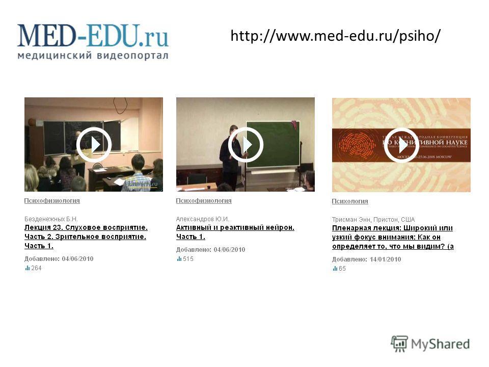http://www.med-edu.ru/psiho/