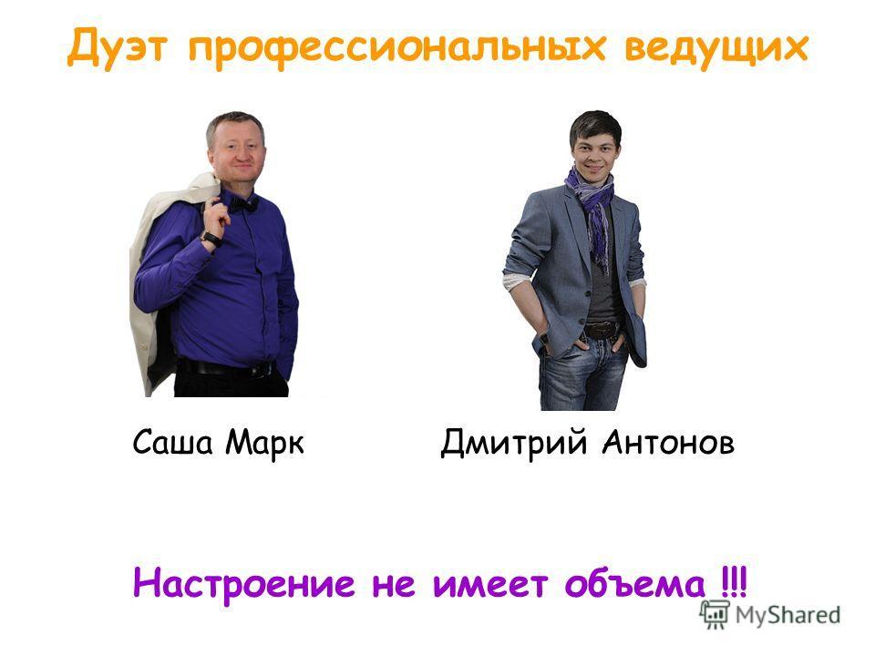 Дуэт профессиональных ведущих Настроение не имеет объема !!! Дмитрий АнтоновСаша Марк