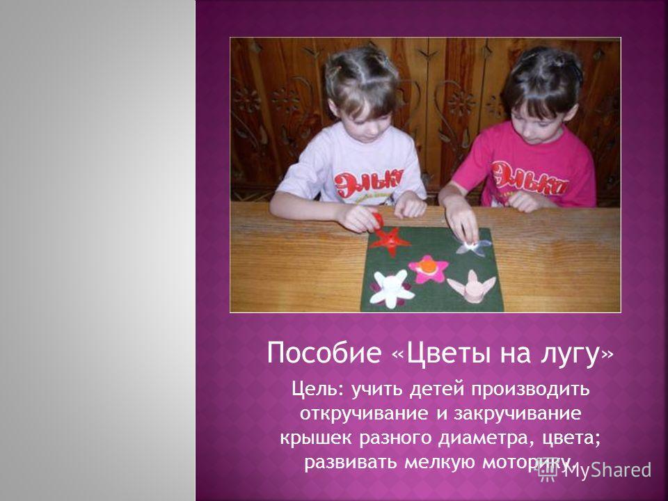Цель: учить детей застегивать и отстегивать пуговицы, развивать мелкую моторику у детей.