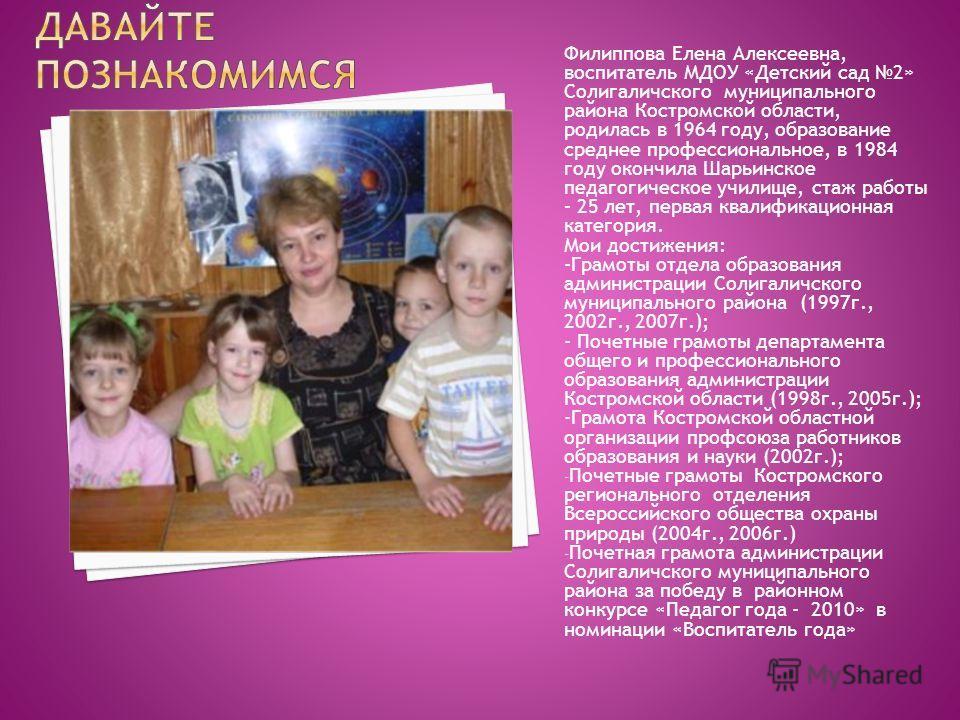 Муниципальное дошкольное образовательное учреждение «Детский сад 2» Солигаличского муниципального района Костромской области