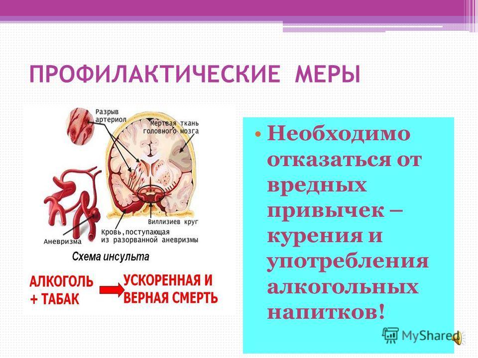 ПРОФИЛАКТИЧЕСКИЕ МЕРЫ Проверяйте АД регулярно!!! Если оно повышено, строго следуйте рекомендациям вашего участкового терапевта и врача- невролога.