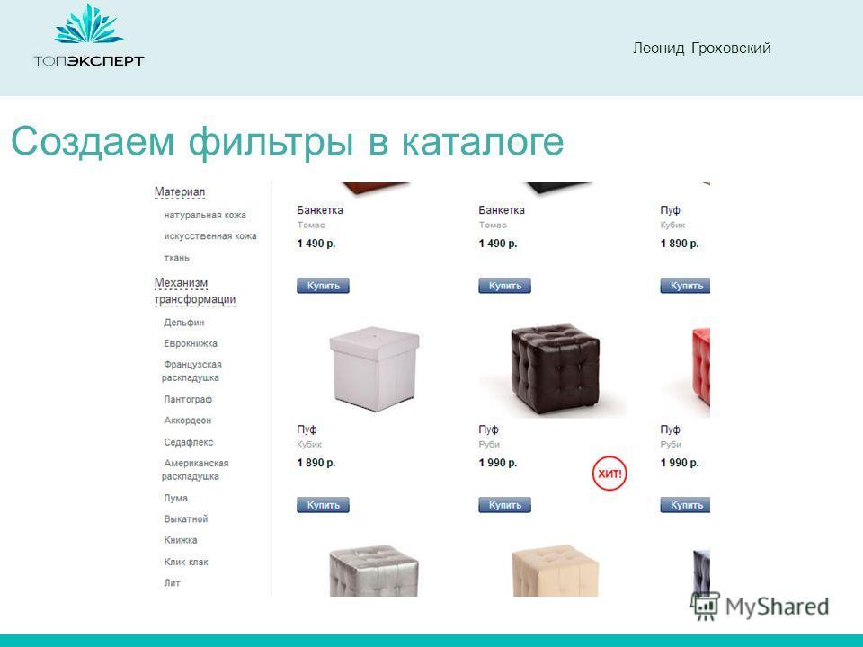 Леонид Гроховский Создаем фильтры в каталоге