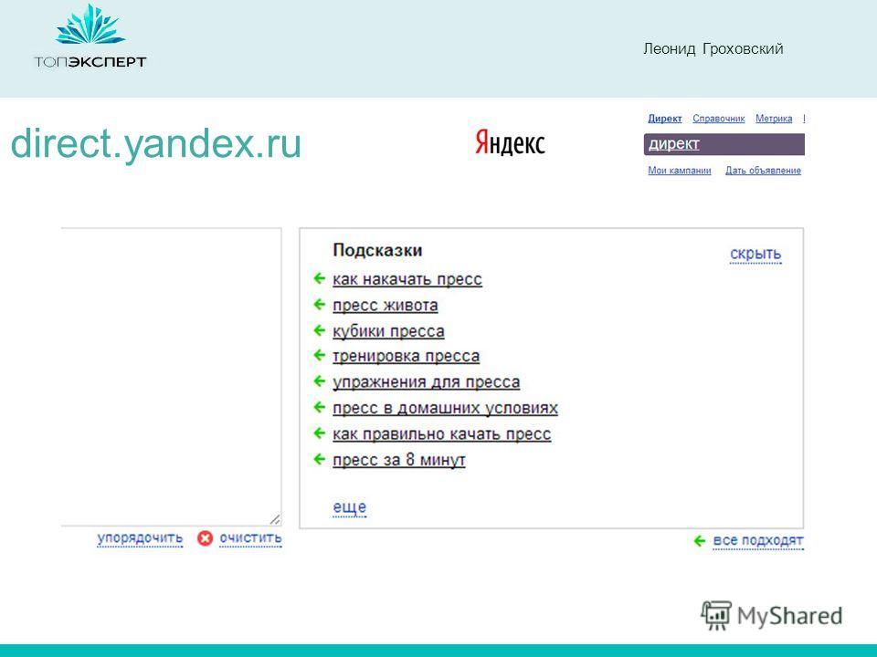 Леонид Гроховский direct.yandex.ru