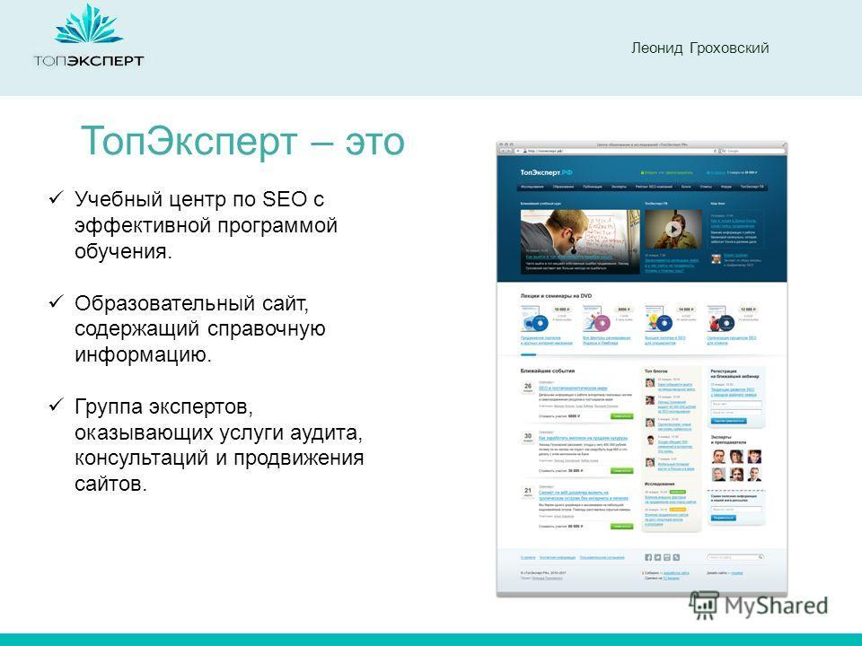 Леонид Гроховский ТопЭксперт – это Учебный центр по SEO с эффективной программой обучения. Образовательный сайт, содержащий справочную информацию. Группа экспертов, оказывающих услуги аудита, консультаций и продвижения сайтов.