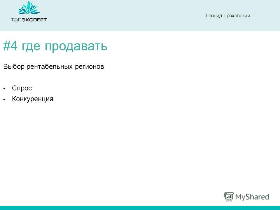 Леонид Гроховский #4 где продавать Выбор рентабельных регионов -Спрос -Конкуренция
