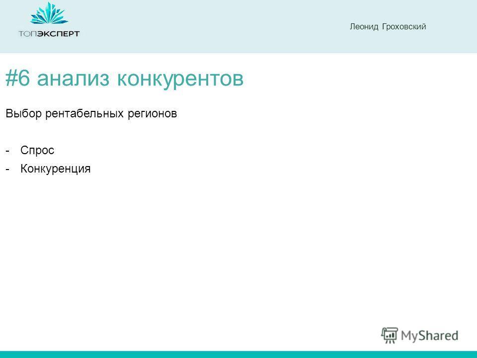Леонид Гроховский #6 анализ конкурентов Выбор рентабельных регионов -Спрос -Конкуренция