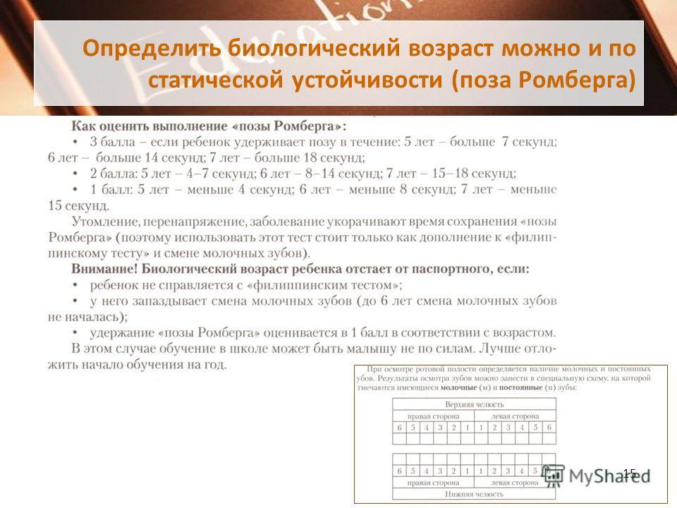 Ромберга проба (тест) Проба Ромберга выявляет нарушение равновесия в положении стоя. Поддержание нормальной координации движений происходит за счет совместной деятельности нескольких отделов ЦНС. К ним относятся мозжечок, вестибулярный аппарат, кора